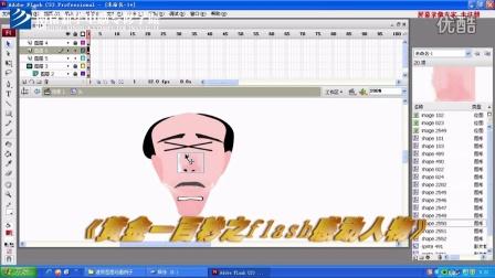 南京新华黄金100秒flash人物动画过程演示