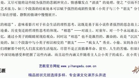 2015编导艺考影评-《城南旧事》03-艺航教育