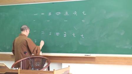 [界诠法师]寺院规矩 法器教学][第2讲 共3讲]