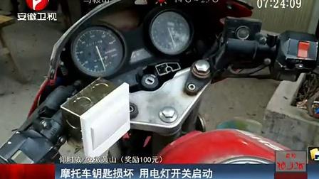 摩托车钥匙损坏 用电灯开关启动