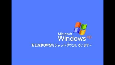 Windows XP系统关机音效 FC 8bit版