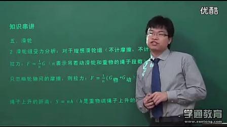 初中  物理力学知识点压轴习题(1)