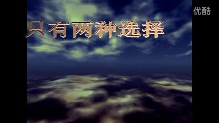三乡义帮之无战不兄弟预告片 苏春辉作品