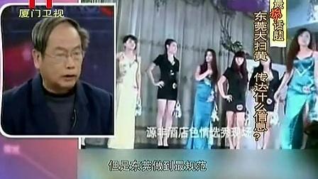 """DJ小杰DJ """"东莞扫黄风暴""""(一) 140222 两岸新新闻_高清"""