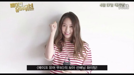 140411 Make Your Move应援 - Krystal