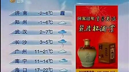 2014山东卫视全国城市天气预报