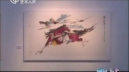 上海艺术人文频道报道-马到成功(张智栋老师上海多伦美术馆个展.