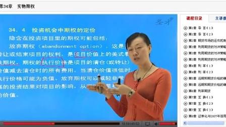 赫尔《期货、期权及其他衍生产品》视频教程14