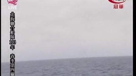 2014北海春季第四關