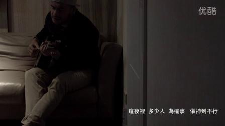 【张震岳的大小事】15.男欢女爱城市的必须,we fuck