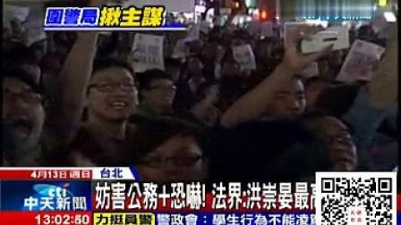 关键时刻20140414台湾新闻 妨害公务 恐吓 法界:洪崇晏最高7年刑