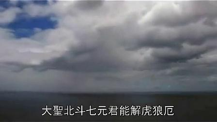 《北斗经》普通话诵读(字幕)_标清