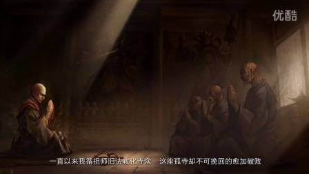 光明即是黑暗 《斗战神》第七英雄圣僧震撼首发