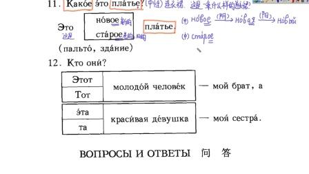 娜塔莎俄语视频教程系列之黑大俄语第一册基础课第一课 问答对话