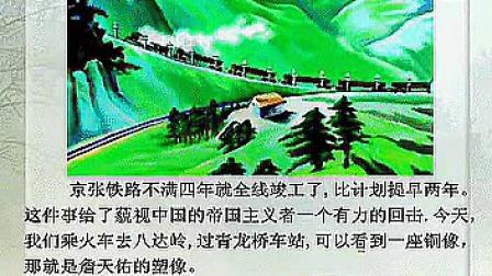 语文六年级上册第十七课詹天佑_标清