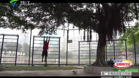 20140414 广东珠江频道(珠江纪事)我爱花式足球