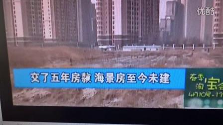 烟台电视台播出东海城骗局