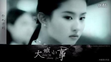 【林峰刘亦菲】(伪兄妹恋向)《大城小事》一分钟预告   BY水墨
