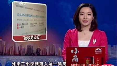 汕头今日视线2014-04-14 chaoshange.com