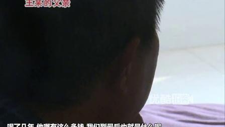 【拍客】小伙喝止咳药水成瘾 两年花费近百万元