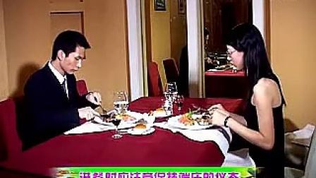 西餐礼仪04 03第三集实例示范西餐餐桌礼仪_标清