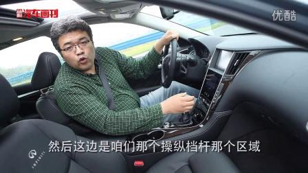 汽车画刊原创视频:进口英菲尼迪Q50抢先试驾