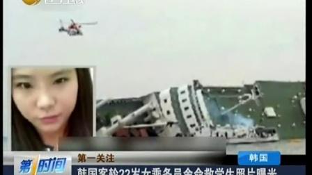 韩国客轮22岁女乘务员舍命救学生照片曝光[第一时间]