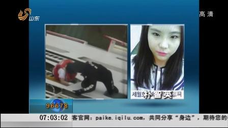 """韩国""""岁月""""号沉船事故  273人失踪:22岁最美女船员舍身救出20多名学生[早安山东]"""