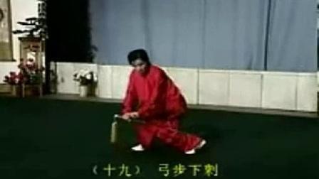 49式武当太极剑(分解教学)(流畅)