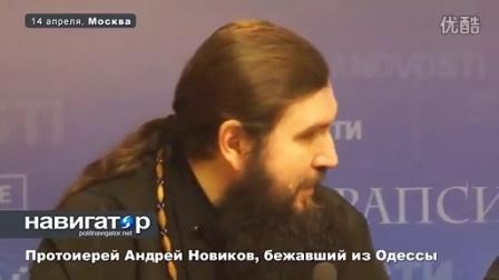 Протоиерей из Одессы Новиков...