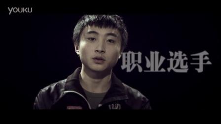 SOC星际争霸2线上冠军赛春季赛宣传片-iG.IA篇