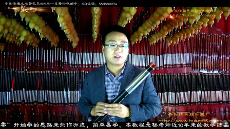 双管巴乌演奏 《长城谣 》 音乐佳双管巴乌介绍