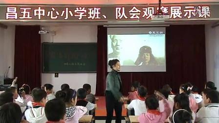 昌五中心小学四年级主题班会——《学习雷锋好榜样》