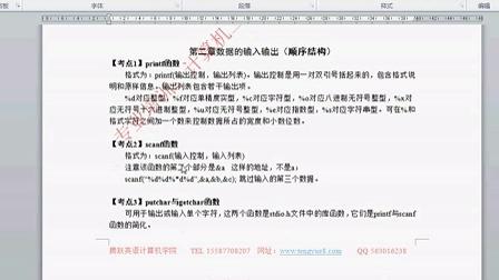 宁波计算机二级培训二级C语言培训2014年9月考试专用 (3)