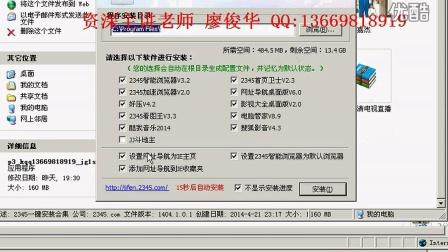 电脑培训教程179 好软件安装包教程
