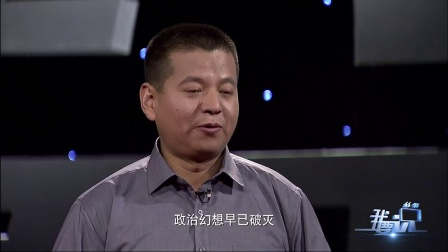 网易:《孙春龙:2013我要说》