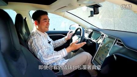 转载:超越車訊--Tesla Model S國內試駕--2014年1月號