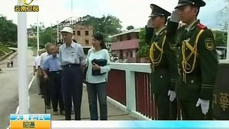 云南卫视:老兵回家