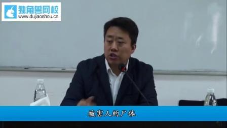 司法考试辅导名师左宁刑诉法培训讲座第3节