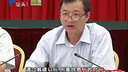 汕头新闻2014-2-22 chaoshange.com