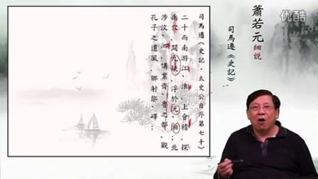 《史記‧太史公自序》11 二十而南遊江、淮 粤语