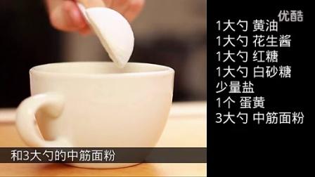 《宅男美食》45集微波炉蛋糕(Mug Cakes)_高清