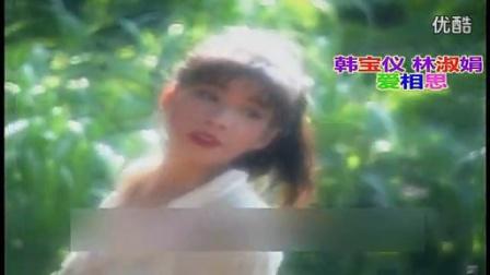 韩宝仪林淑娟 爱相思  男女情歌风趣对唱系列大全精选单曲_高清