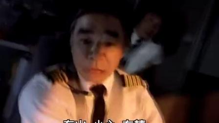 空中浩劫之无力回天 日航123航班.(中文字幕)