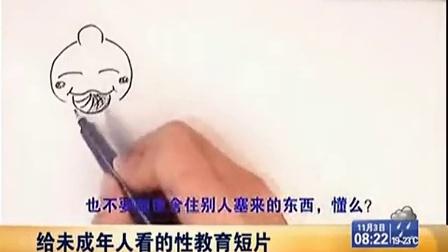 性教育短片给未成年人看的性教育短片上海早晨高清性教育短片