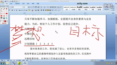 33.职场写作技巧,如何写工作计划书