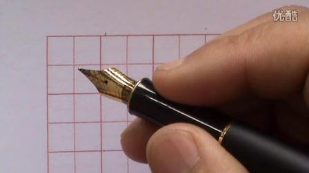 硬笔书法教学  钢笔的笔性及如何使用钢笔书写笔画
