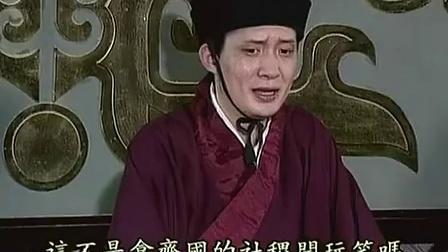 东周列国·春秋篇08_霸主齐桓_高清