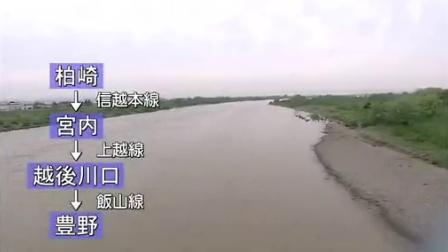 关口知宏日本列岛铁道纵横决定版.第一、二回