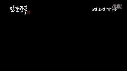 """宋承宪""""人间中毒""""未删减版预告强烈来袭"""